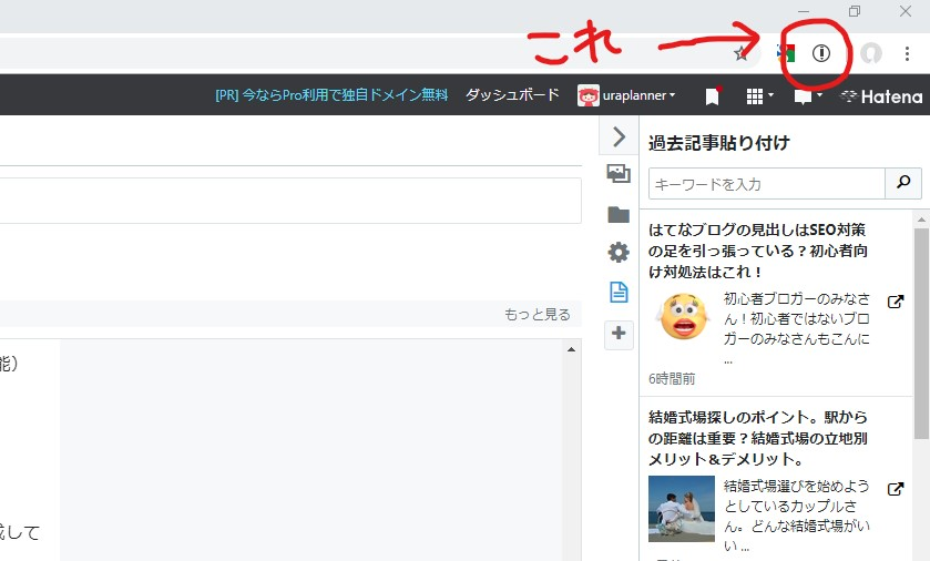 chrome Add-on for Hatenaのアイコン