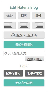 Chrome Add-on for Hatena の画面